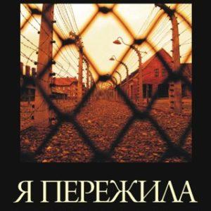 Я пережила Освенцим
